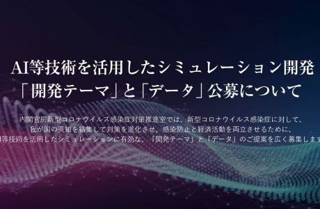 AI等技術を活用したシミュレーション開発「開発テーマ」と「データ」公募について