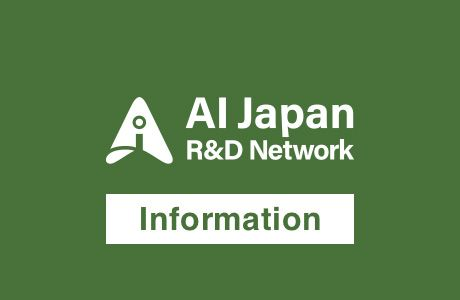Request for a questionnaire related to AI R&D in Japan