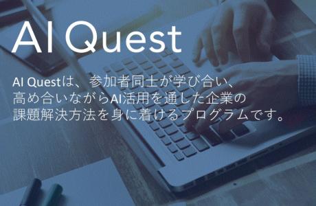 令和2年度「AI Quest」の参加者募集開始について